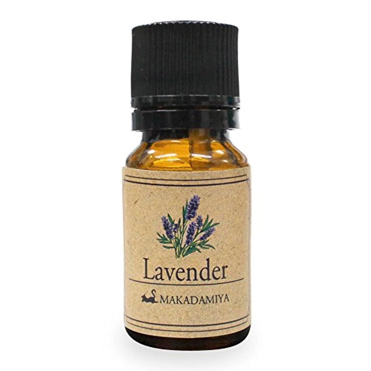 乱闘冷蔵する習字ラベンダー10ml 天然100%植物性 エッセンシャルオイル(精油) アロマオイル アロママッサージ aroma Lavender