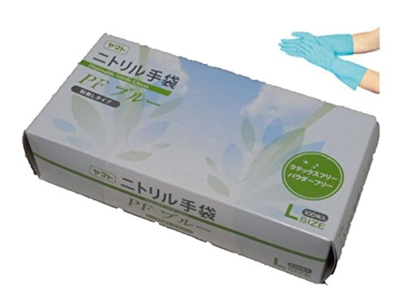 モニカ対人ペフ大和工場 ニトリル手袋 PF(パウダーフリー) ブルー L 100枚