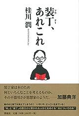 「装丁から広がる本の世界」桂川潤さん・南陀楼綾繁さんトークショー