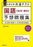 改訂版 大学入学共通テスト 国語[古文・漢文]予想問題集