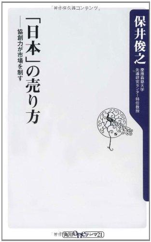 「日本」の売り方  協創力が市場を制す (角川oneテーマ)の詳細を見る