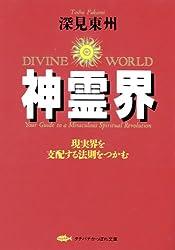 神霊界―現実界を支配する法則をつかむ (タチバナかっぽれ文庫)