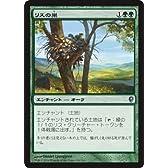 リスの巣/マジックザギャザリング コンスピラシー(MTG)/シングルカード
