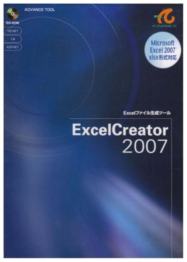 証言するの間に想定するExcelCreator 2007