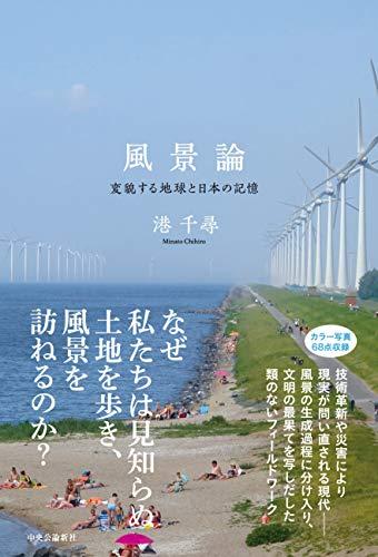 風景論-変貌する地球と日本の記憶