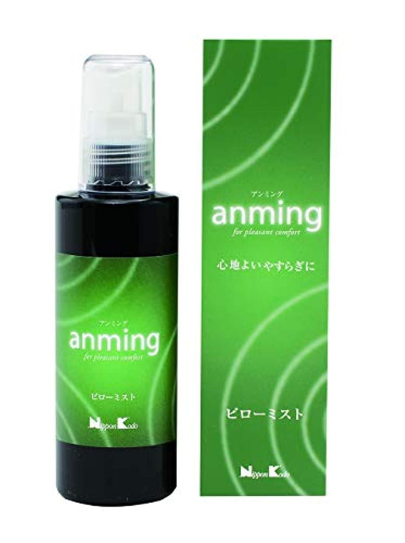 酸インフラ下向きanming(アンミング) ピローミスト 100ml