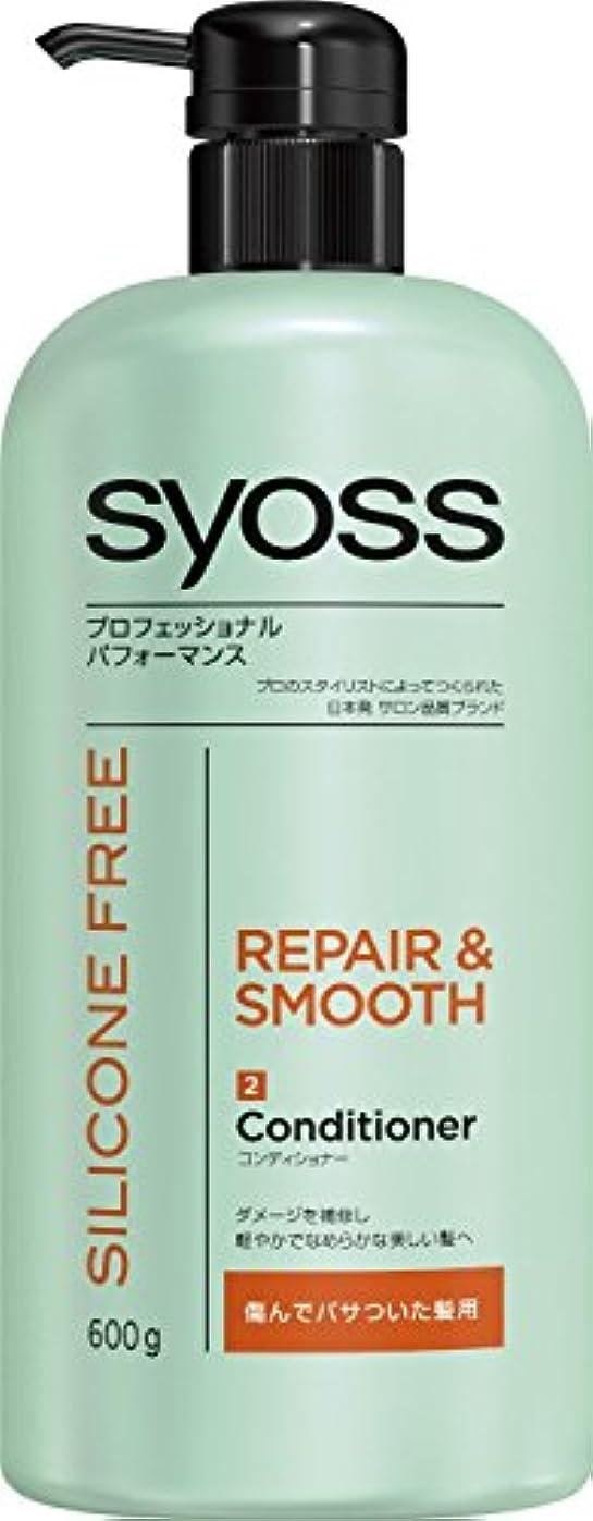 順番音節純粋なサイオス リペア&スムース コンディショナー ポンプ 600g ×3点セット