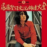 遠藤賢司実況録音大全集1968-1976(DVD付)