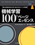 機械学習 100+ページ エッセンス[The Hundred-Page Machine Learning Book] (impress top gear)