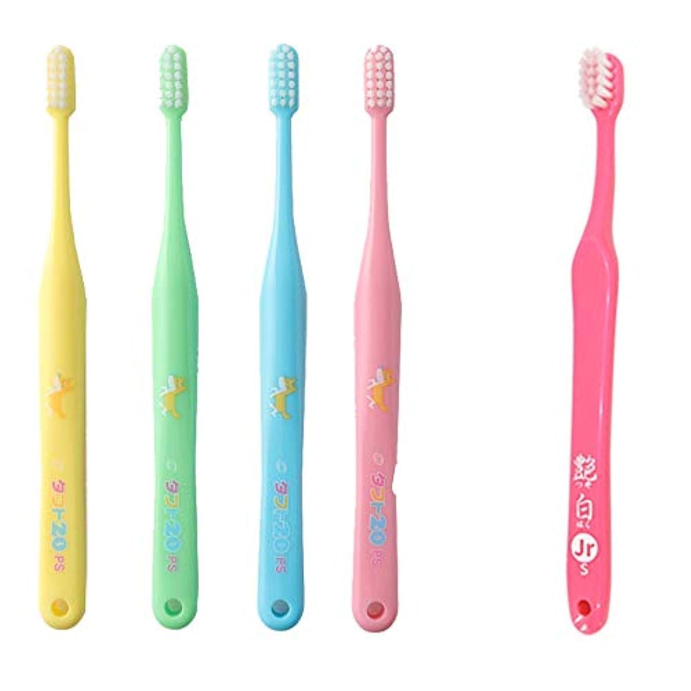 発症一貫したワークショップタフト20(プレミアムソフト) 歯ブラシ25本 + 艶白6歳~12歳用(S)1本