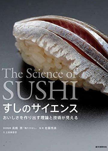 知識と技術、データで鮨の技術に科学で迫る「すしのサイエンス」2020年2月13日発売