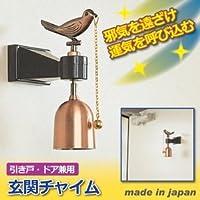 玄関チャイム 【引戸・ドア兼用】 マグネットタイプ 小鳥モチーフ