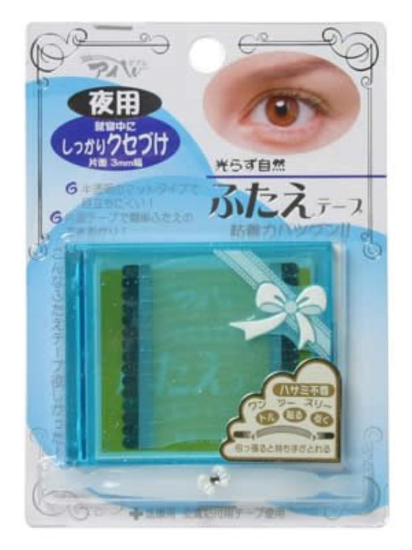 ペパーミントメジャーオーガニックアイW ふたえ用テープ アイテープ片面3mm幅 PE-60