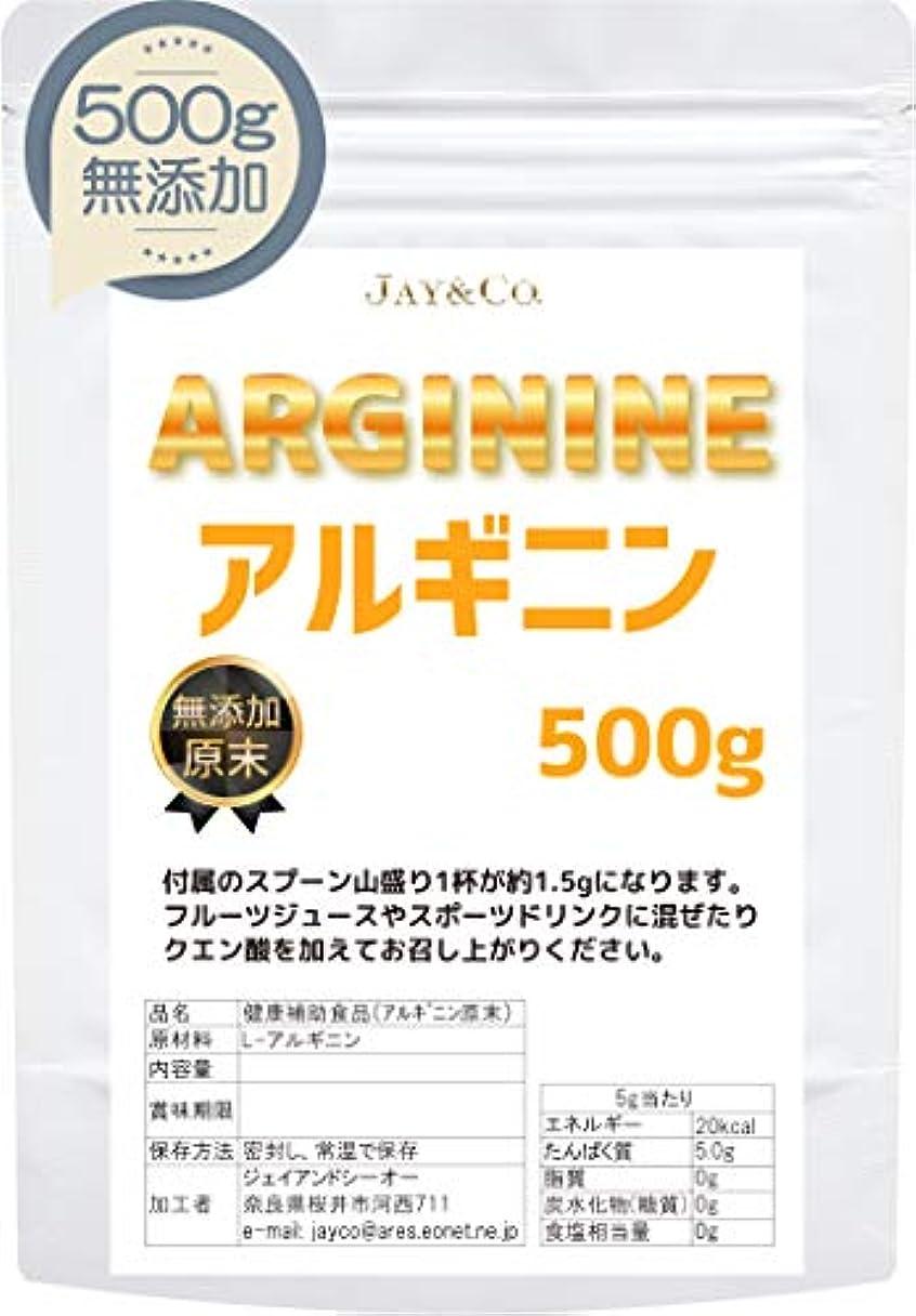 タクトに対応少数溶けやすい アルギニン 100% 原末 無添加 微細パウダー (500g)