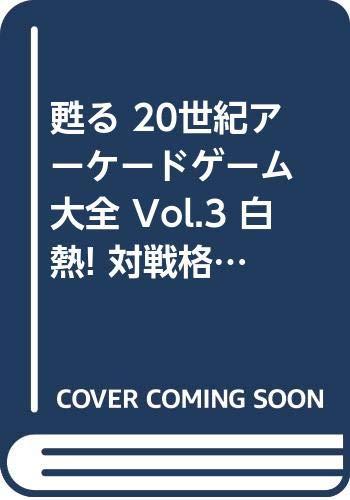 甦る 20世紀アーケードゲーム大全 Vol.3 白熱! 対戦...