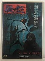 屍怨 -ひび- [DVD]