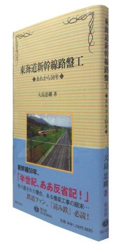 東海道新幹線路盤工: あれから50年 (信山社新書)