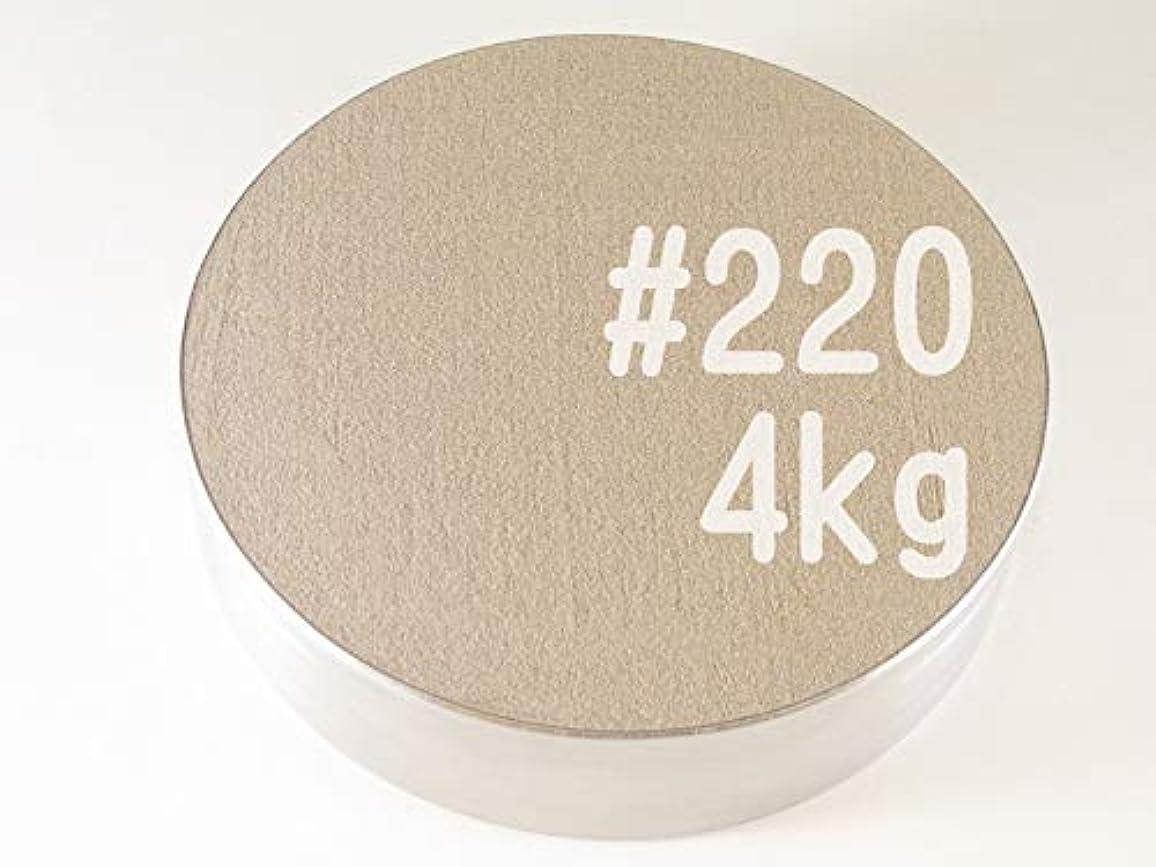 ホステルアプライアンスレンダリング#220 (4kg) アルミナサンド/アルミナメディア/砂/褐色アルミナ サンドブラスト用(番手サイズは7種類から #40#60#80#100#120#180#220 )