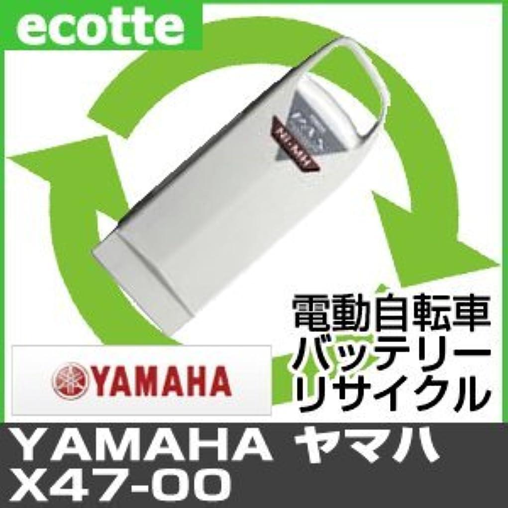 教吸収ジャングル【お預かりして再生】 X47-00 YAMAHA ヤマハ 電動自転車 バッテリー リサイクル サービス Ni-MH