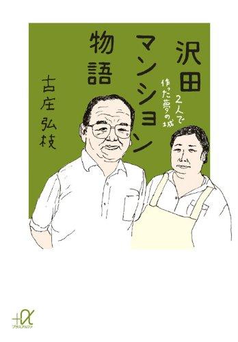 沢田マンション物語 2人で作った夢の城 (講談社+α文庫)の詳細を見る