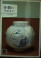 李朝のやきもの (カラーブックス (576))