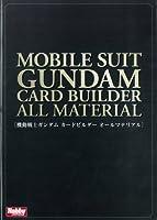 機動戦士ガンダムカードビルダー オールマテリアル (ホビージャパンMOOK (272))