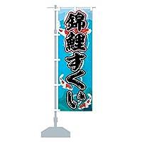 錦鯉すくい のぼり旗 サイズ選べます(ジャンボ90x270cm 左チチ)