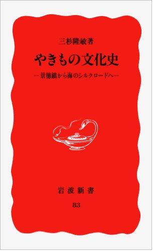 やきもの文化史―景徳鎮から海のシルクロードへ (岩波新書)の詳細を見る