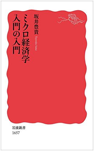 ミクロ経済学入門の入門 (岩波新書)の詳細を見る