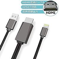 【最新パージョン】iPhone hdmi アイフォンHDMI変換ケーブル Focondot iPhone/iPad/iPodをテレビに出力 iPhoneテレビ変換ケーブル Lightning HDMI 変換アダプター 設定免除 HD1080P高解像度 ライトニング HDMI 変換ケーブル 音声同期出力 大画面 最新IOS12対応