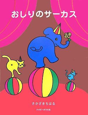 おしりのサーカス (おはなしのほん)の詳細を見る
