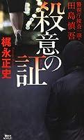 殺意の証 警視庁捜査一課・田島慎吾 (講談社ノベルス)