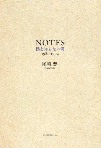 NOTES: 僕を知らない僕 1981-1992