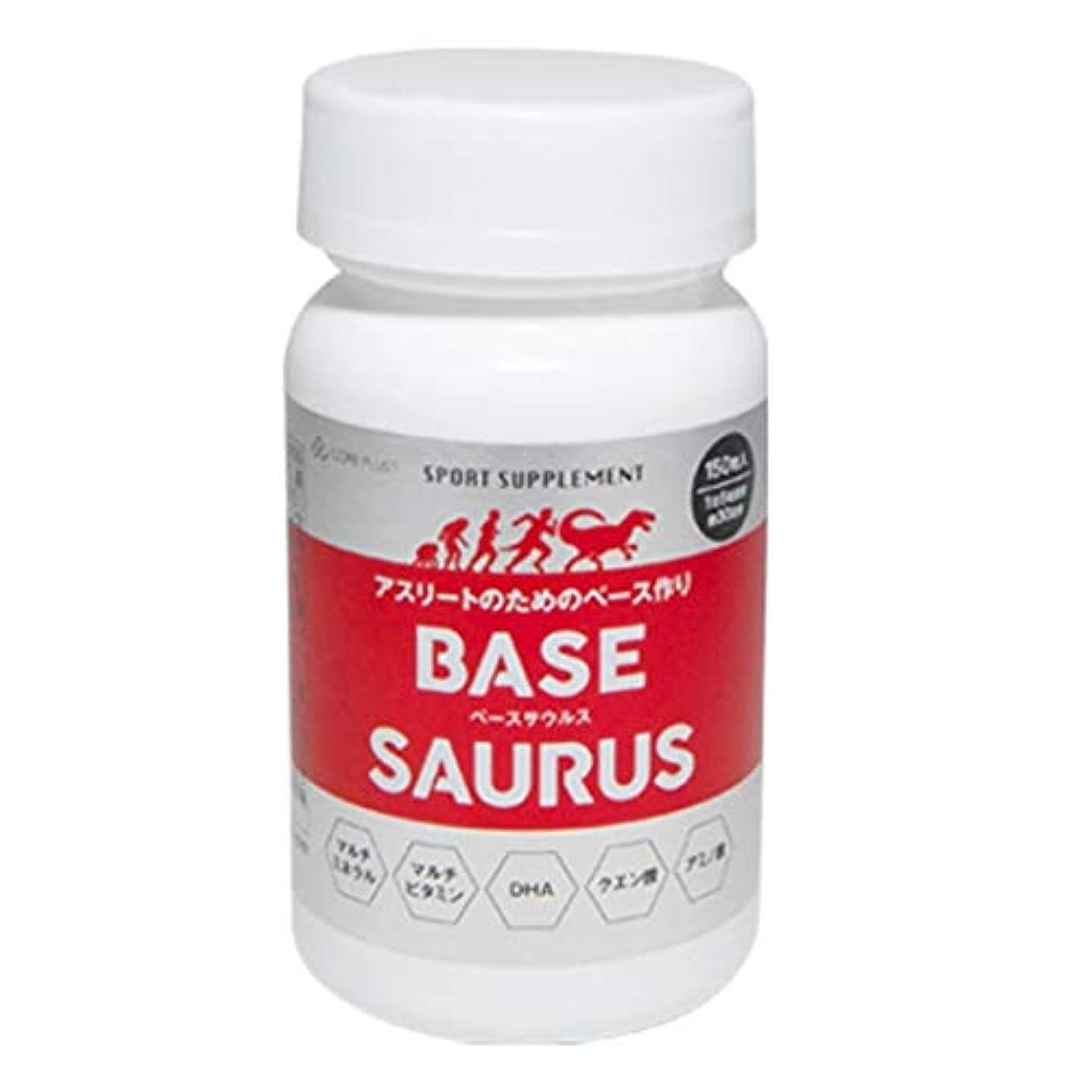 気楽な組み込む端末ベースサウルス マルチミネラル マルチビタミン DHA クエン酸 黒にんにく しょうが 新世代アミノ酸配合 ビタミン?ミネラル含有食品 150粒入り