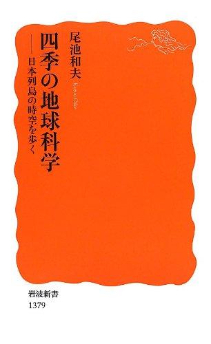 四季の地球科学――日本列島の時空を歩く (岩波新書)の詳細を見る