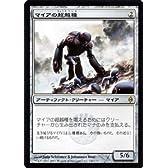 マジック:ザ・ギャザリング 【マイアの超越種/Myr Superion】【レア】 NPH-146-R 《新たなるファイレクシア》