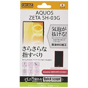 レイ・アウト AQUOS ZETA SH-03...の関連商品3
