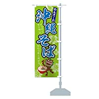 沖縄そば のぼり旗 サイズ選べます(ハーフ30x90cm 右チチ)