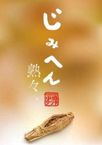 じみへん 熟々 (第11集) (コミックス単行本)の詳細を見る