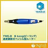 柳瀬(ヤナセ) 速度調節式ペンシル型ルーター Bkong(ビーコング) YWE-B