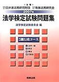 法学検定試験問題集3級 行政コース〈2007年〉