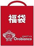 (オロビアンコ) Orobianco メンズセット バッグ マフラー ネクタイ ボールペン 4点セット 【HAPPY BAG】【福袋】【ギフトセット】 0141 並行輸入品