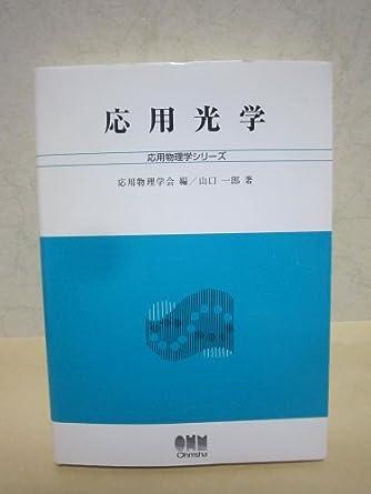 応用光学 (応用物理学シリーズ)