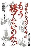 """日本のものづくりはもう勝てないのか!?: """"技術大国""""としての歴史と将来への展望"""