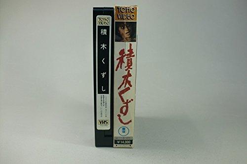 積木くずし [VHS]