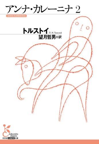アンナ・カレーニナ 2 (光文社古典新訳文庫)