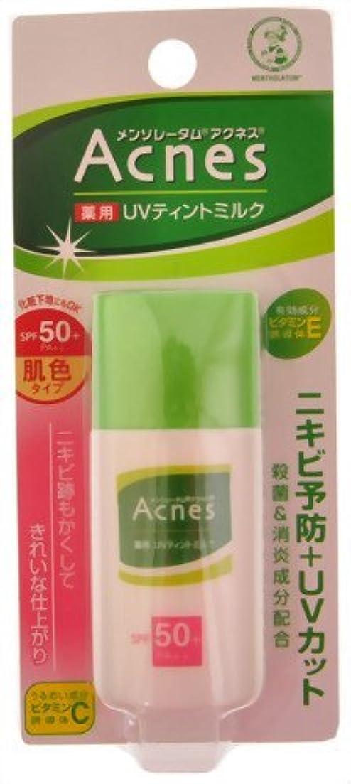上昇夕食を作る債務Acnes(アクネス) 薬用UV ティントミルク 30g【医薬部外品】