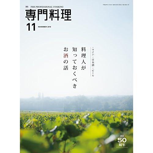 月刊専門料理 2016年 11 月号 [雑誌]