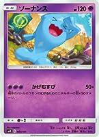 ポケモンカードゲーム SMH 043/131 ソーナンス GXスタートデッキ 超ミュウツー