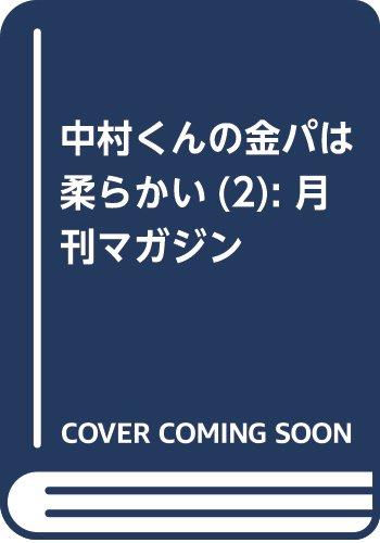 中村くんの金パは柔らかい(2) (講談社コミックス月刊マガジン)